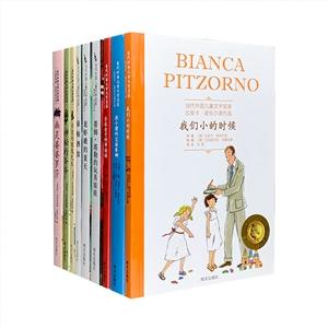 团购:当代外国儿童文学名家9册