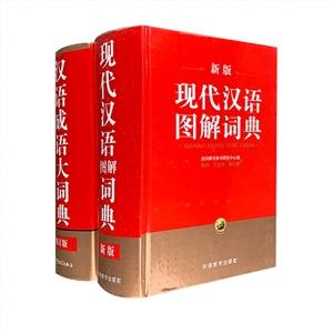 团购:(精)现代汉语+成语词典