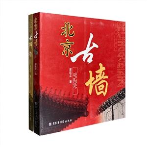 团购:北京古墙+北京古狮