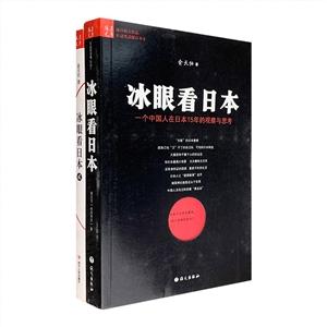 团购:冰眼看日本2册
