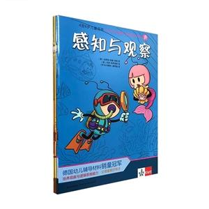 团购:<学习小蜜蜂>学前准备手册3册