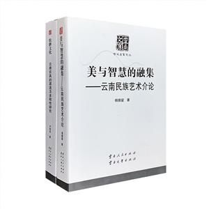 团购:云南文库·学术名家文丛:云南农耕与民族艺术
