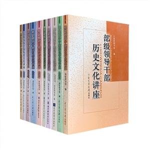 团购:部级领导干部历史文化讲座10册