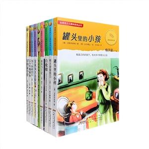 团购:金麦田少儿国际获奖丛书9册