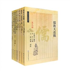 团购:儒教资料类编丛书8册