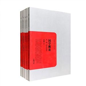 民国学术文化名著:国学6册
