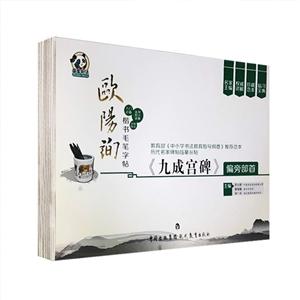 团购:历代名家碑帖临摹丛帖--欧阳询+柳公权