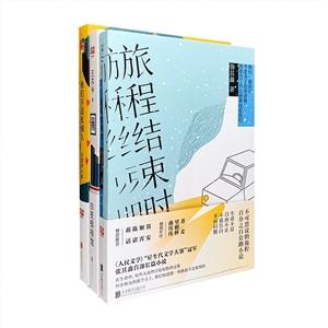 团购:新生代文学3册:白夜照相馆等