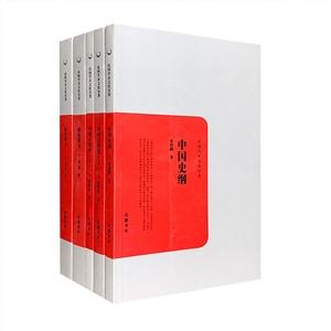 团购:民国学术文化名著:中国古代史4种