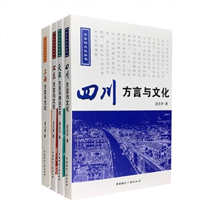 团购:方言与文化丛书4册:北京上海天津四川