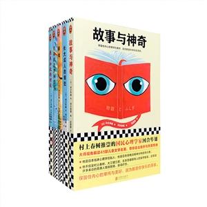 日本国民心理学家河合隼雄经典代表作(套装共5册)