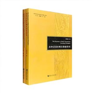 团购:国防科大语言文学博士文库2册