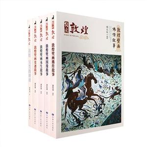 团购:悦读敦煌5册