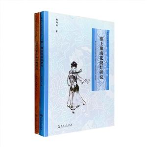 团购:淮河文化研究文库2册