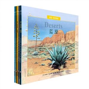 (平装绘本)你好!地球家园(全5册)