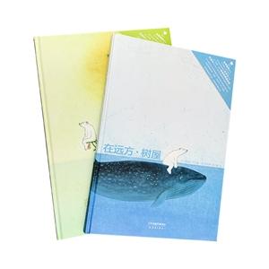 (精装绘本)在远方系列:在远方·小岛、在远方·树屋(两册)