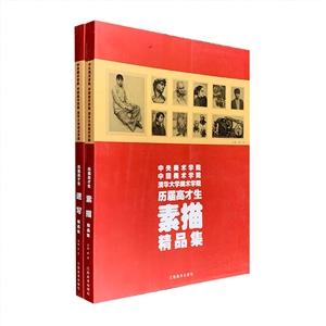 团购:央美、国美、清美历届高才生精品集2册