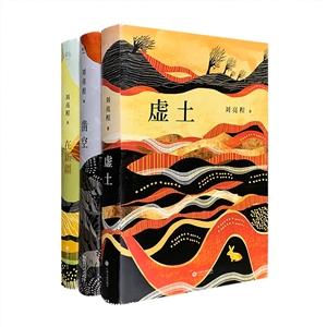 团购:刘亮程作品3册