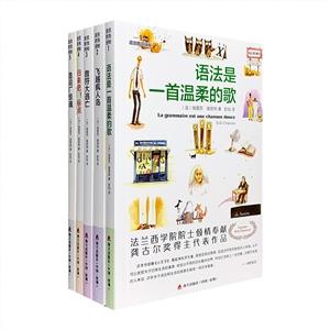 团购:语言群岛探秘系列全5册