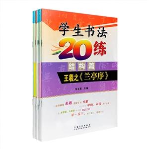 团购:学生书法20练7册