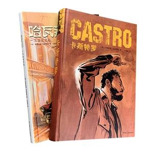 团购:(精装漫画)卡斯特罗+哈瓦那:一次古巴之旅