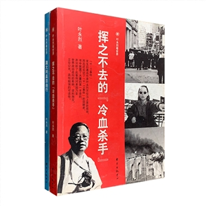 团购:叶永烈看世界2册