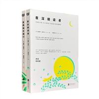 可以享受的散文系列:夜深朗读者+思想独步旅行(共两册)