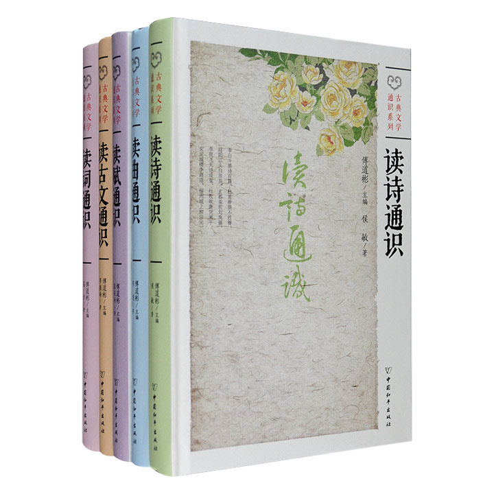(精)古典文学通识系列(套装共5册)