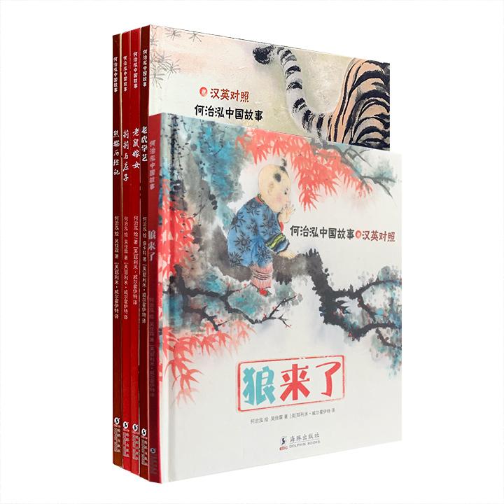 何治泓中国故事-(全五册)-汉英对照