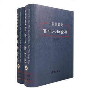 中国国民党百年人物全书-(上下)