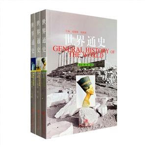 世界通史(全三册)