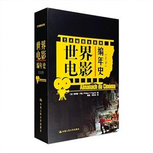 世界电影编年史(上下)(艺术插图史系列)