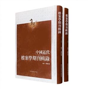 中国近代档案学期刊辑录-(全2册)