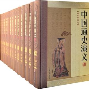 中国通史演义全编(绣像珍藏本)(套装共14册)