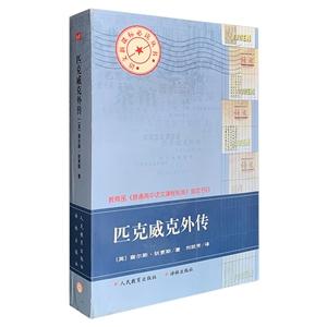 匹克威克外传——语文新课标必读丛书
