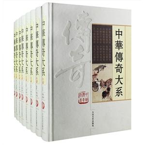 中华传奇大系 全8卷