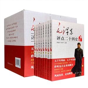 毛泽东评点二十四史解析(全8卷)