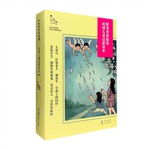 听爷爷讲故事 民国儿童启蒙读本(全八册)