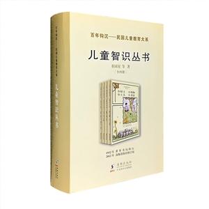 百年钩沉--民国儿童教育大系:儿童智识丛书(全四册)