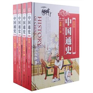 中国通史(图文珍藏版)(套装共4册)