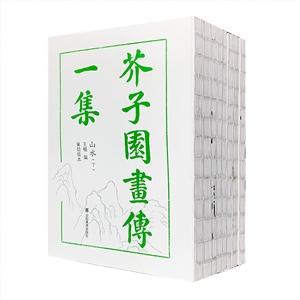 芥子园画传(全8册)