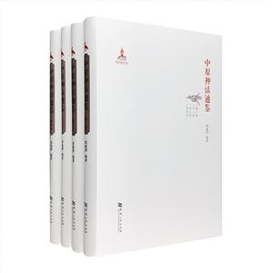中原神话通鉴-(全四卷)