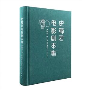 史蜀君电影剧本集