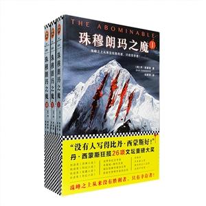 珠穆朗玛之魔-(全三册)