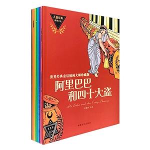 世界经典童话插画大师珍藏版(套装共10册)
