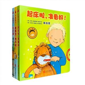 尚童童书:起床啦,准备好!/看医生,我不怕!/红灯停,绿灯行!(全三册)