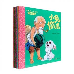 (绘本)读妈妈小时候的经典童话(全六册)