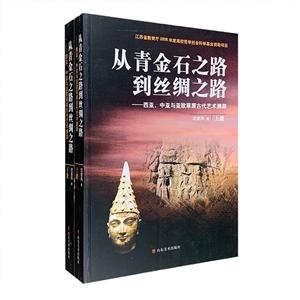 从青金石之路到丝绸之路:西亚中亚与亚欧草原古代艺术溯源 上下全