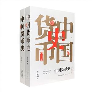 中国货币史(上下册)