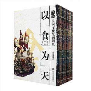 团购:民间文化生态调查4册